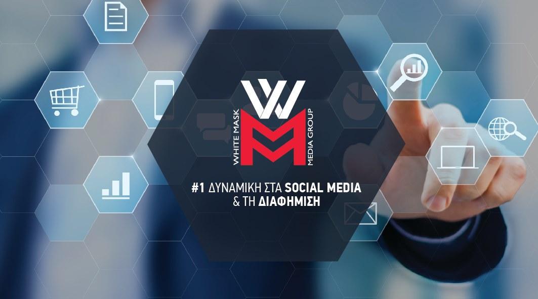 White Mask Media Group – Social Media Διαφημιστική Δυναμική 1.200.000 κοινό