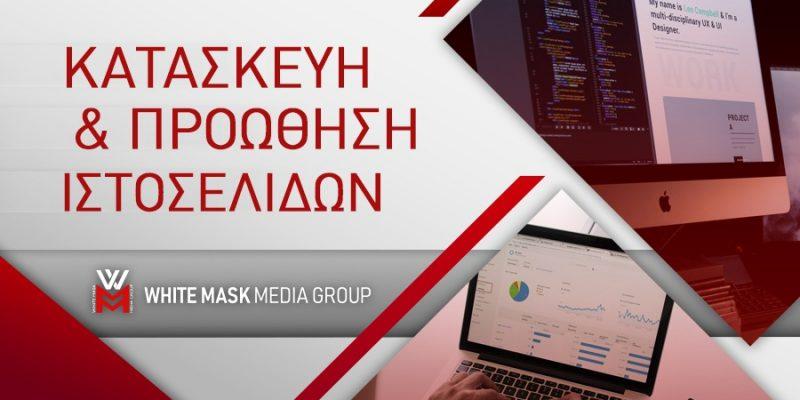 WebDesing-Promotion