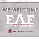 Η White Mask Media Group σας παρουσιάζει το νέο της ειδησιογραφικό site Elenews.gr