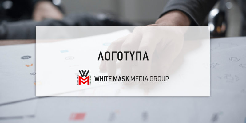 Logotypa-1500x871