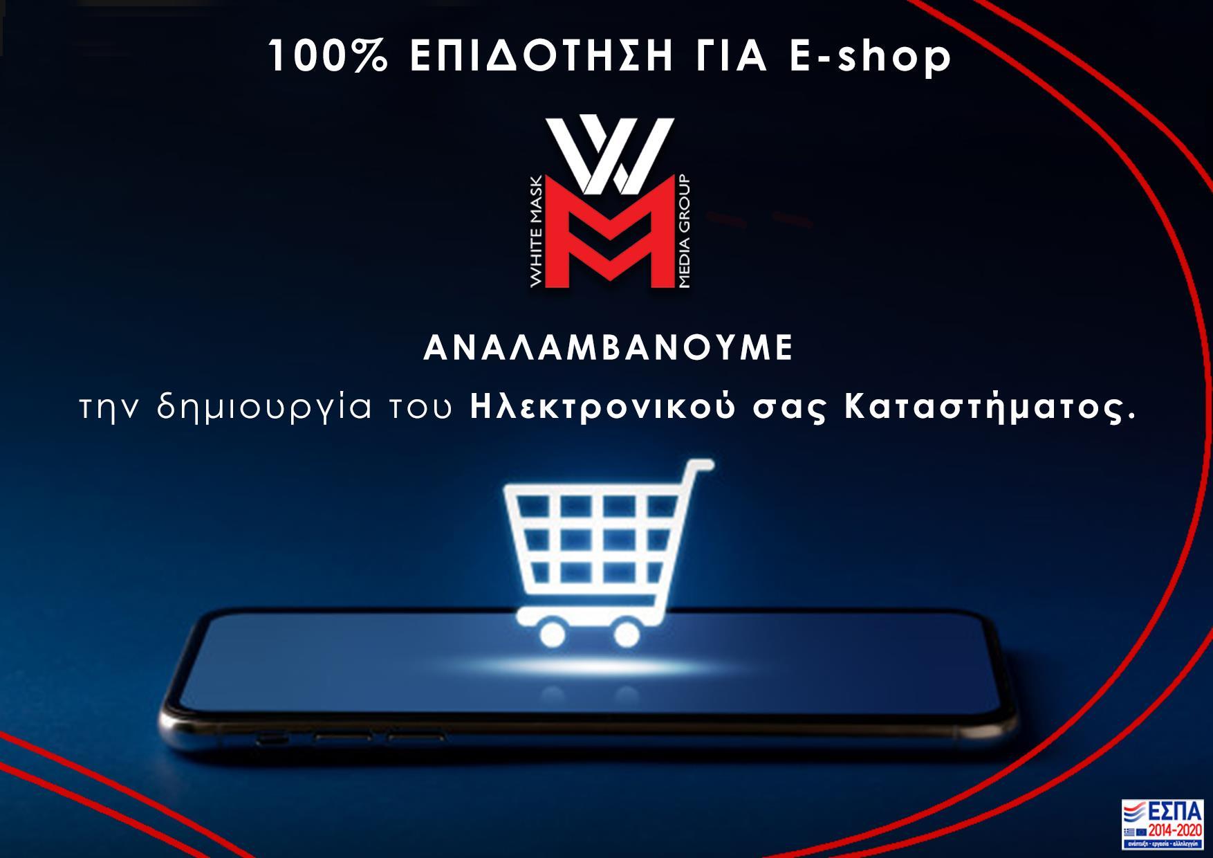 Κατασκευή Eshop με 100% Επιδότηση ΕΣΠΑ με την αξιοπιστία της WMMG