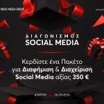 Διαγωνισμός Οκτωβρίου Πακέτο Social Media!